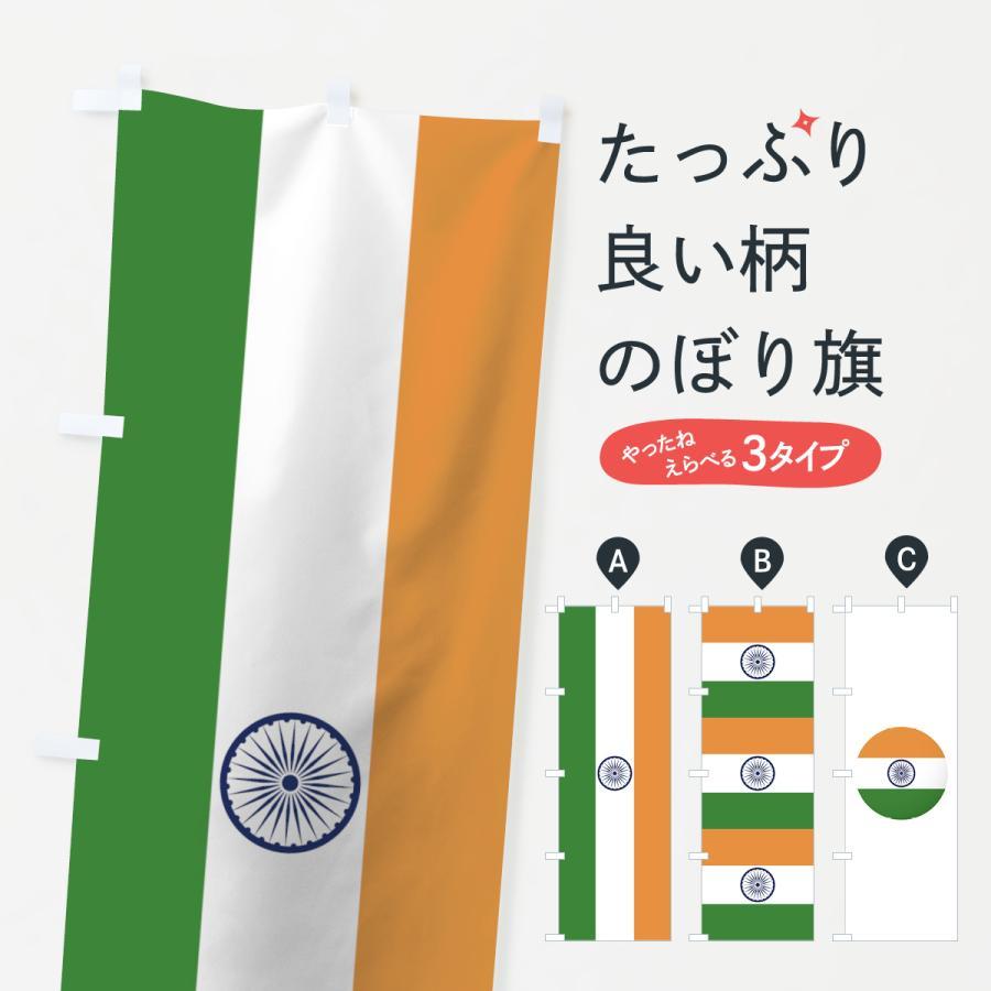 のぼり旗 インド国旗 goods-pro