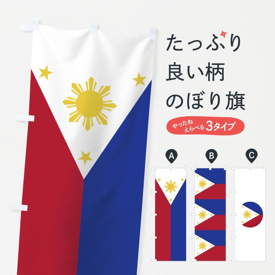 のぼり旗 フィリピン国旗 goods-pro
