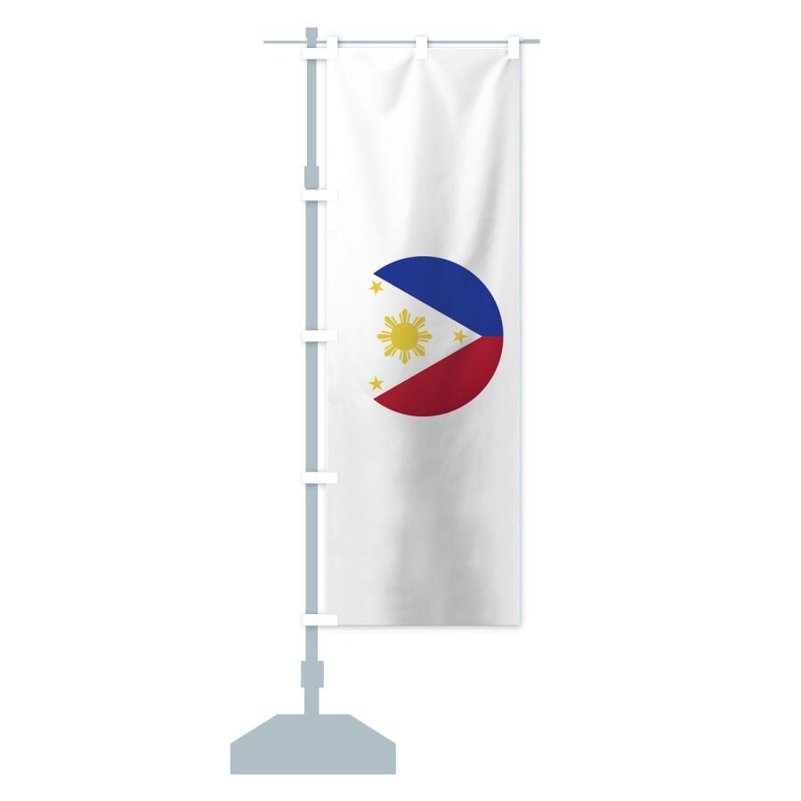 のぼり旗 フィリピン国旗 goods-pro 15