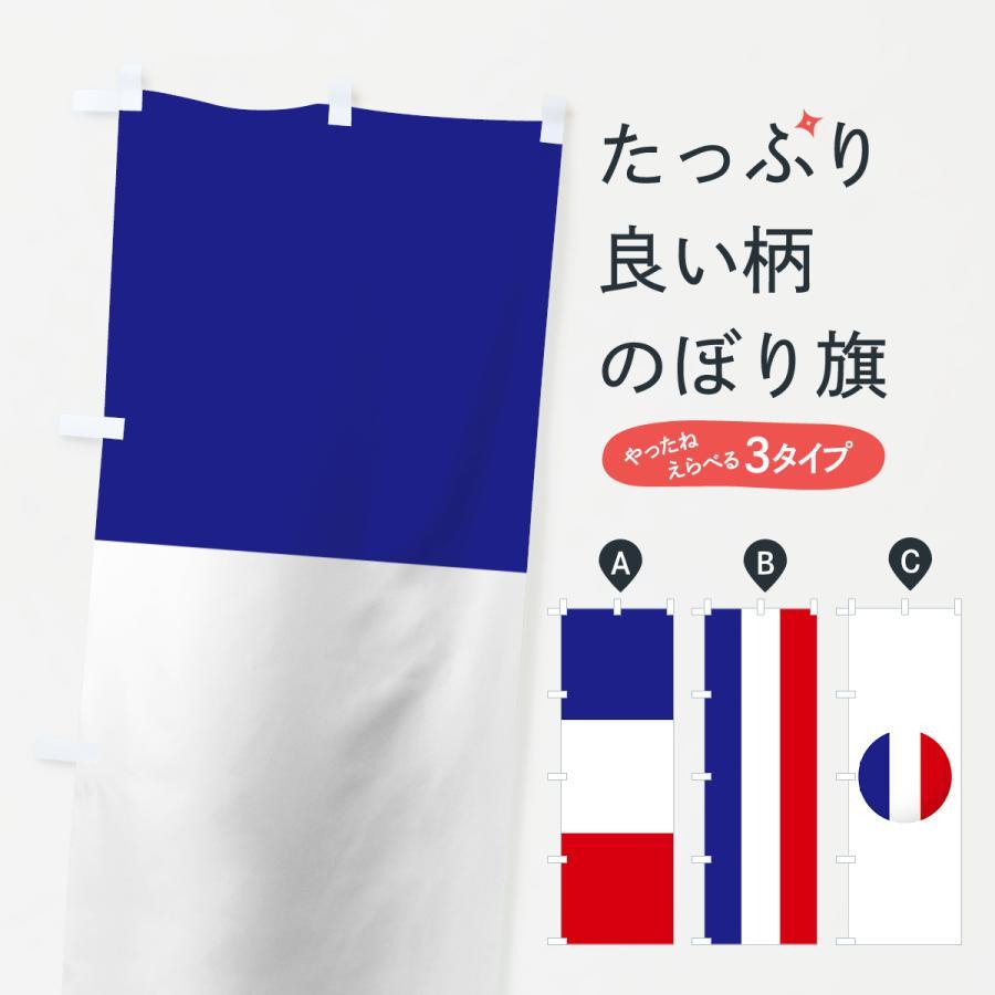 のぼり旗 フランス国旗|goods-pro