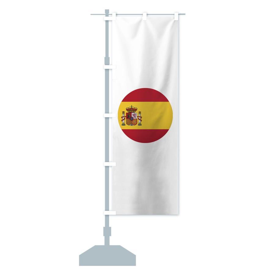 のぼり旗 スペイン国旗|goods-pro|15