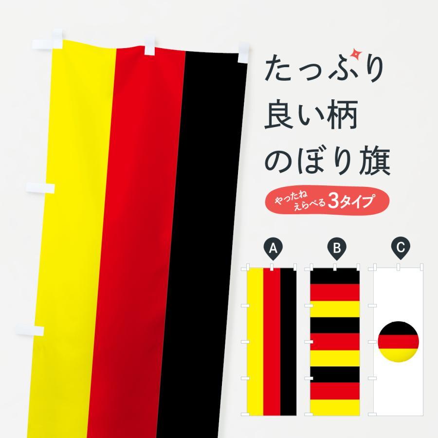 のぼり旗 ドイツ国旗 goods-pro