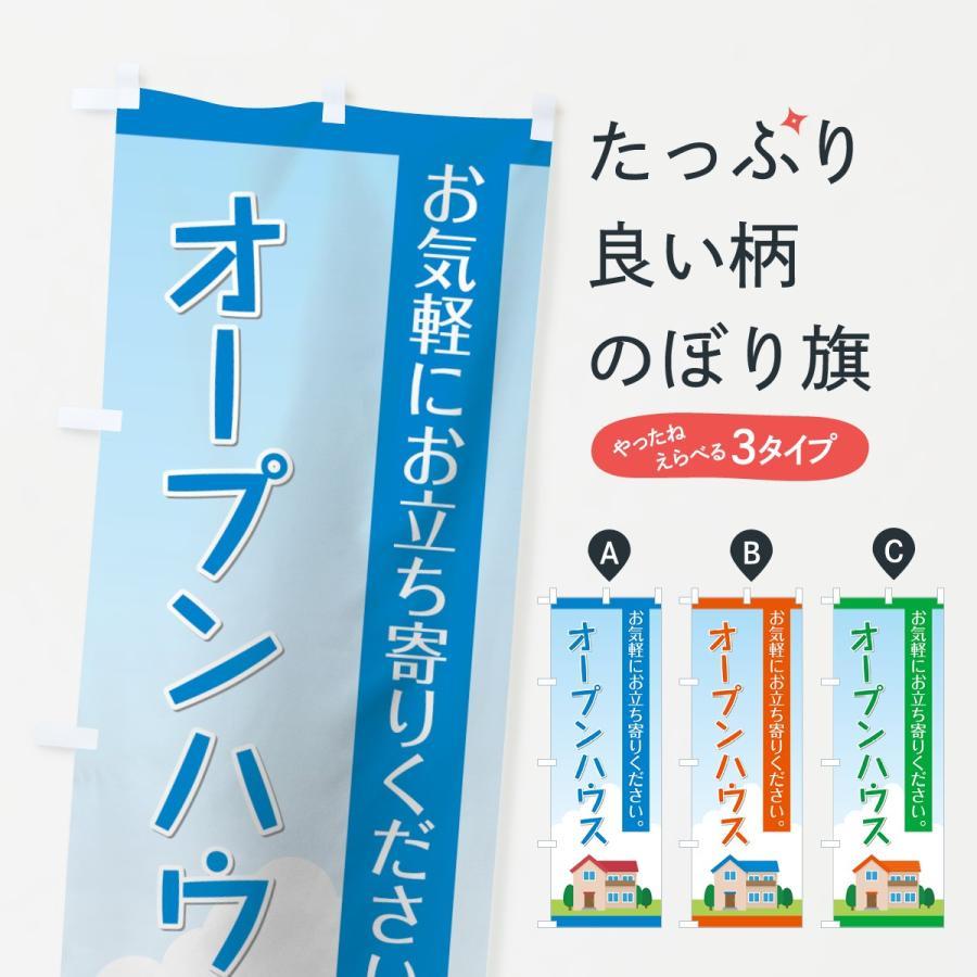 のぼり旗 オープンハウス|goods-pro