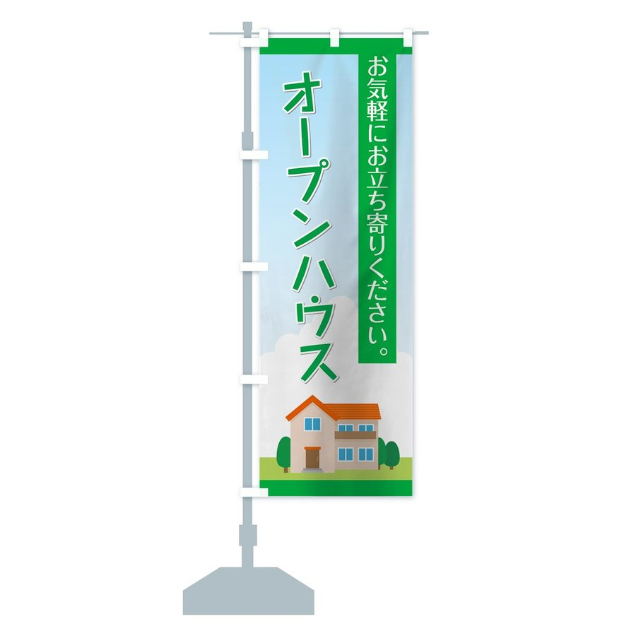 のぼり旗 オープンハウス|goods-pro|15