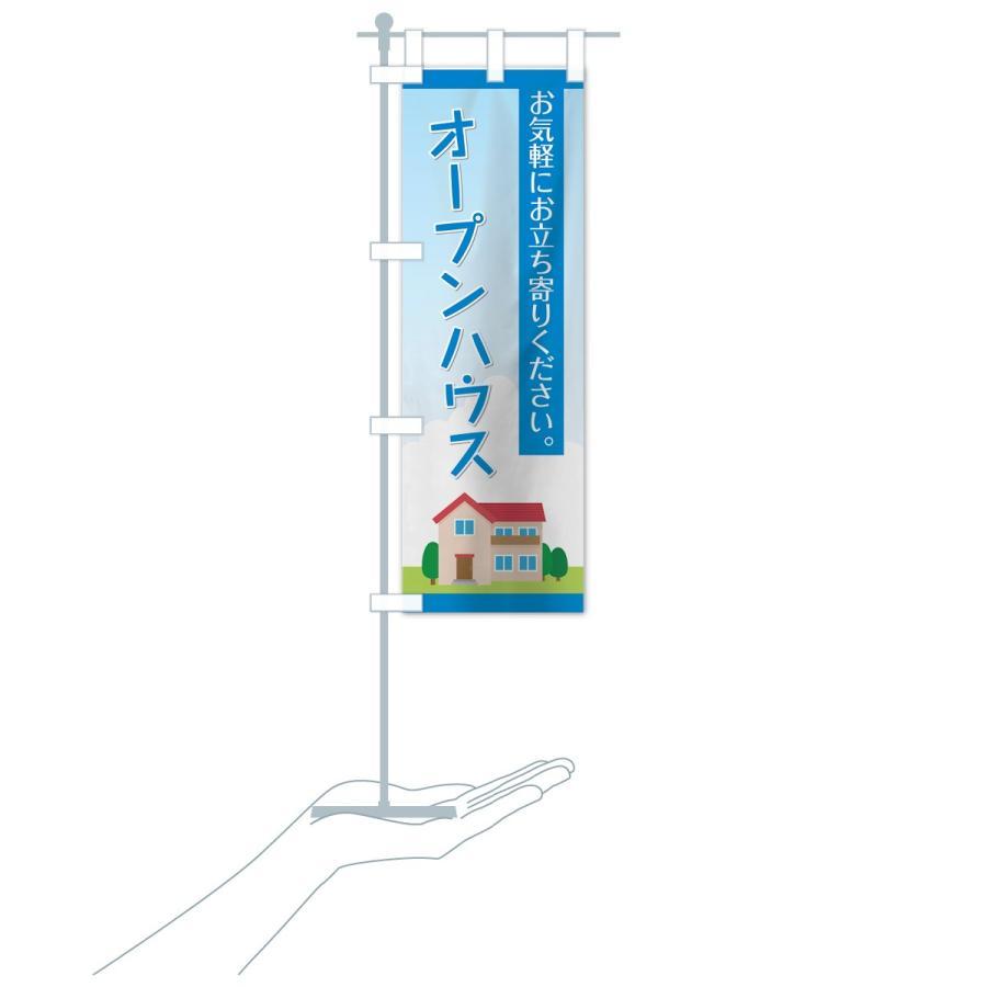 のぼり旗 オープンハウス|goods-pro|16