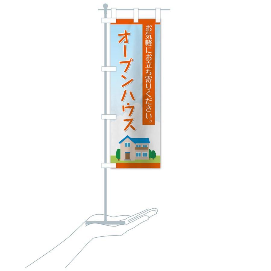 のぼり旗 オープンハウス|goods-pro|19