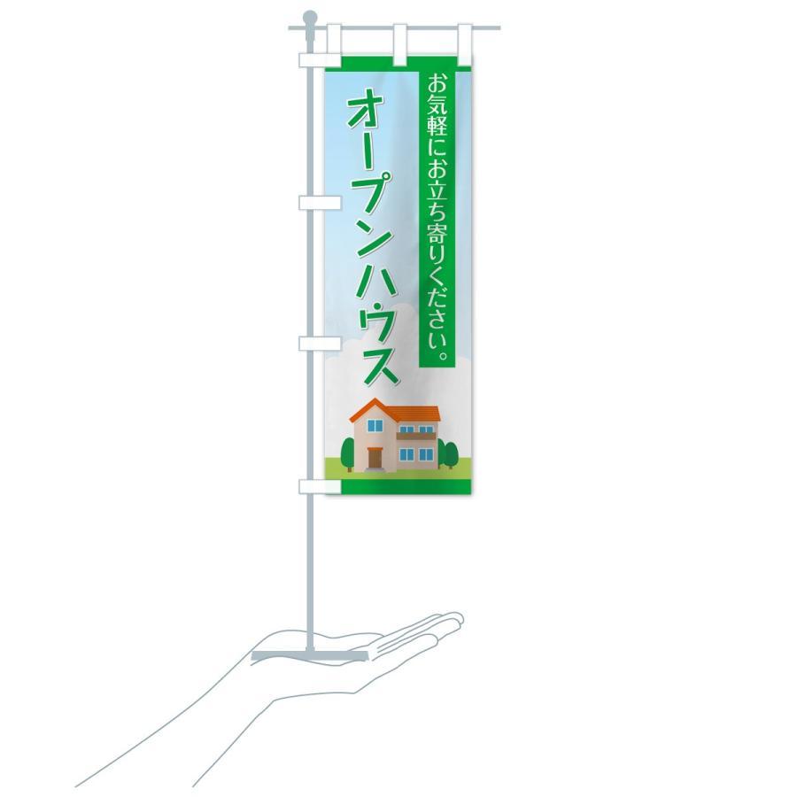 のぼり旗 オープンハウス|goods-pro|20
