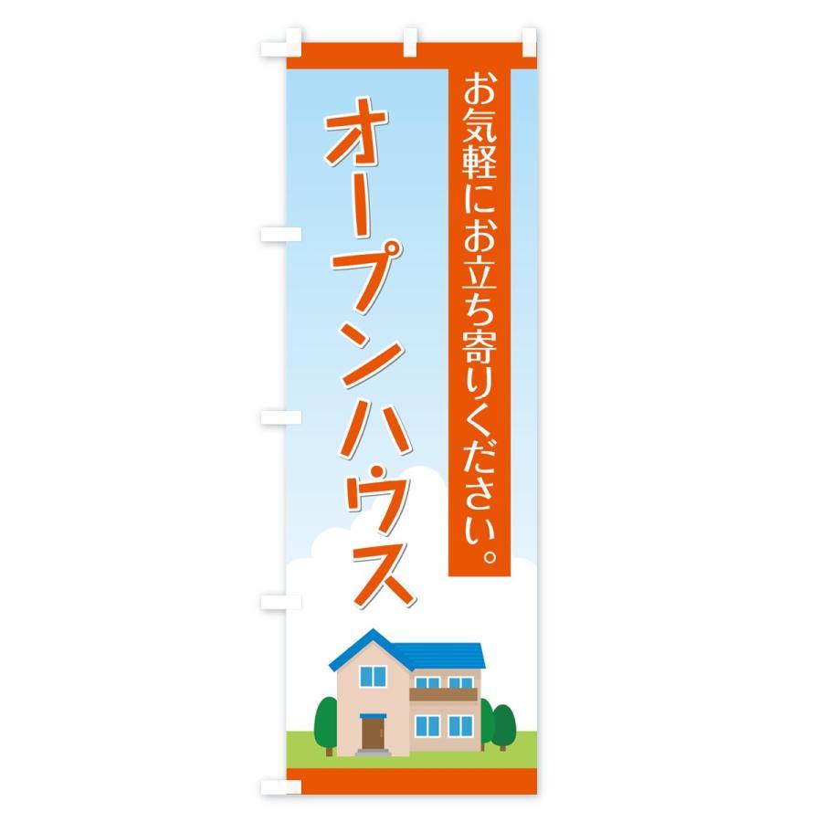 のぼり旗 オープンハウス|goods-pro|03