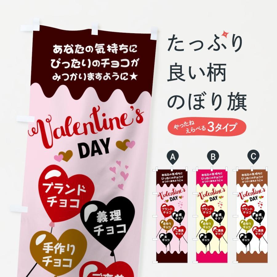のぼり旗 バレンタインデイ goods-pro