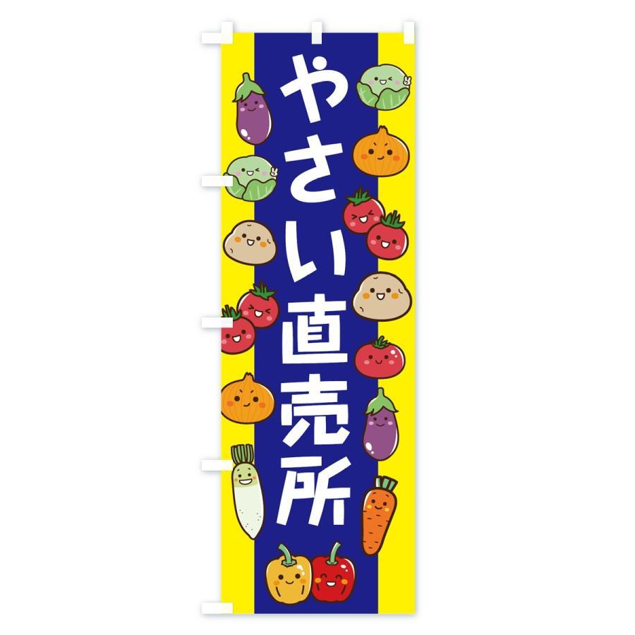 のぼり旗 やさい直売所|goods-pro|02