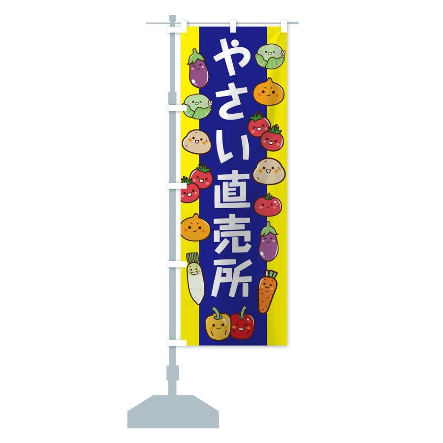 のぼり旗 やさい直売所|goods-pro|13