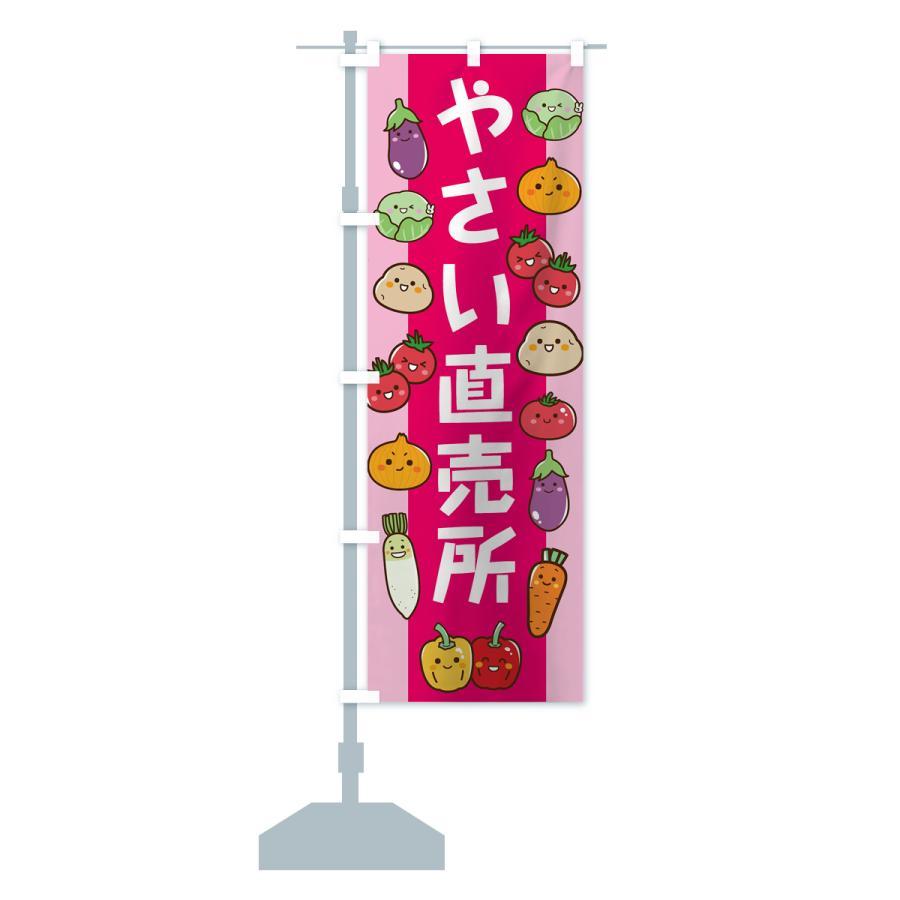 のぼり旗 やさい直売所|goods-pro|14