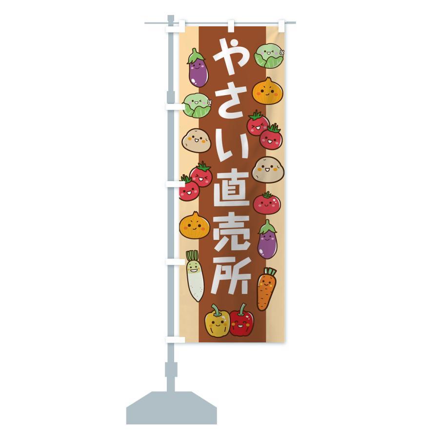 のぼり旗 やさい直売所|goods-pro|15