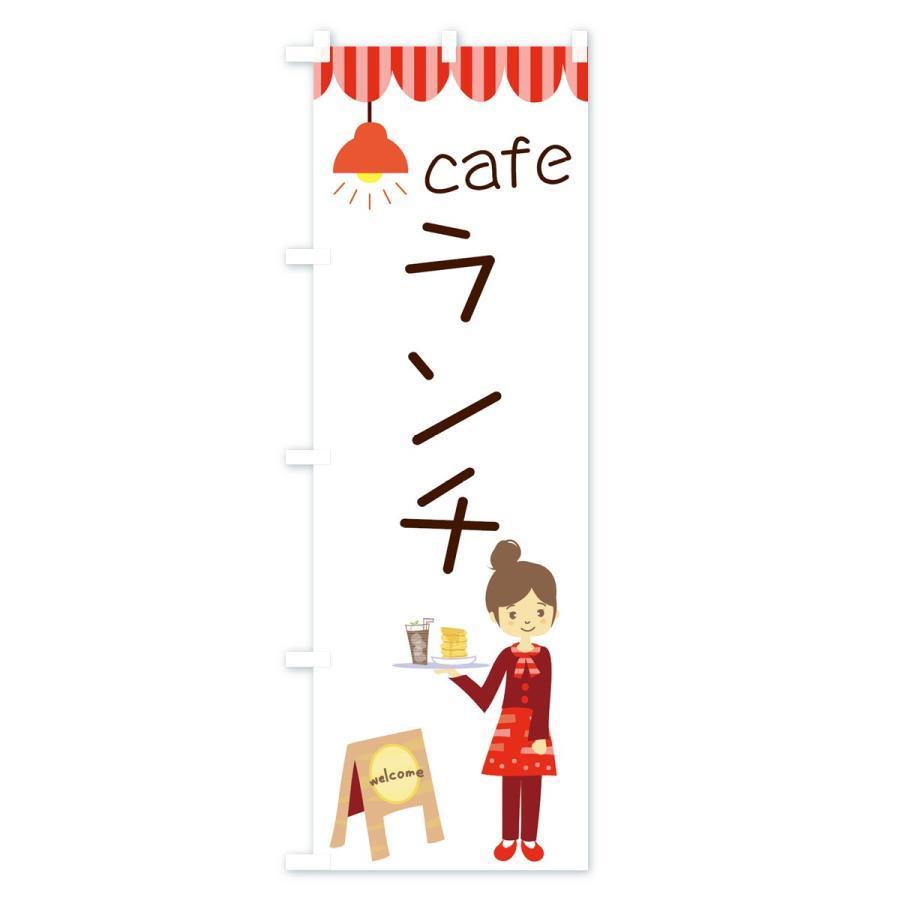 のぼり旗 カフェランチ goods-pro 02
