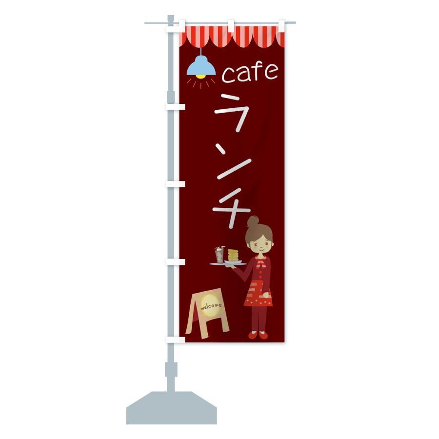 のぼり旗 カフェランチ goods-pro 16