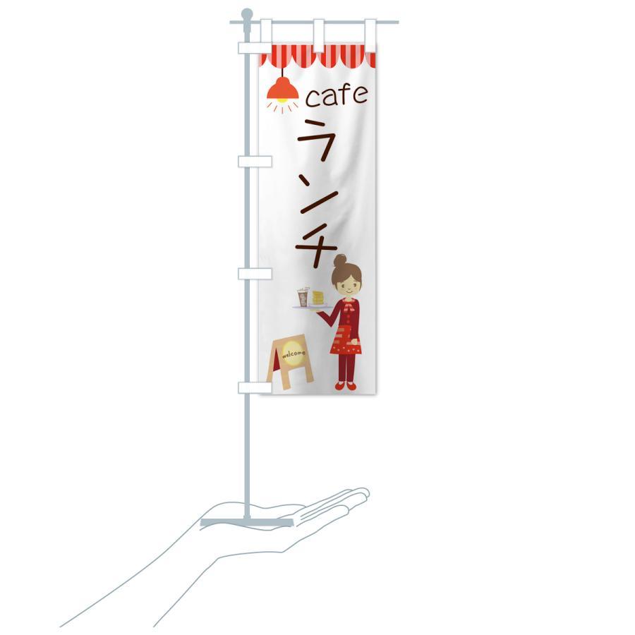 のぼり旗 カフェランチ goods-pro 17
