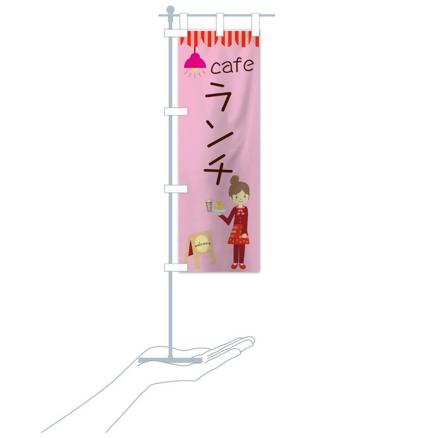 のぼり旗 カフェランチ goods-pro 18