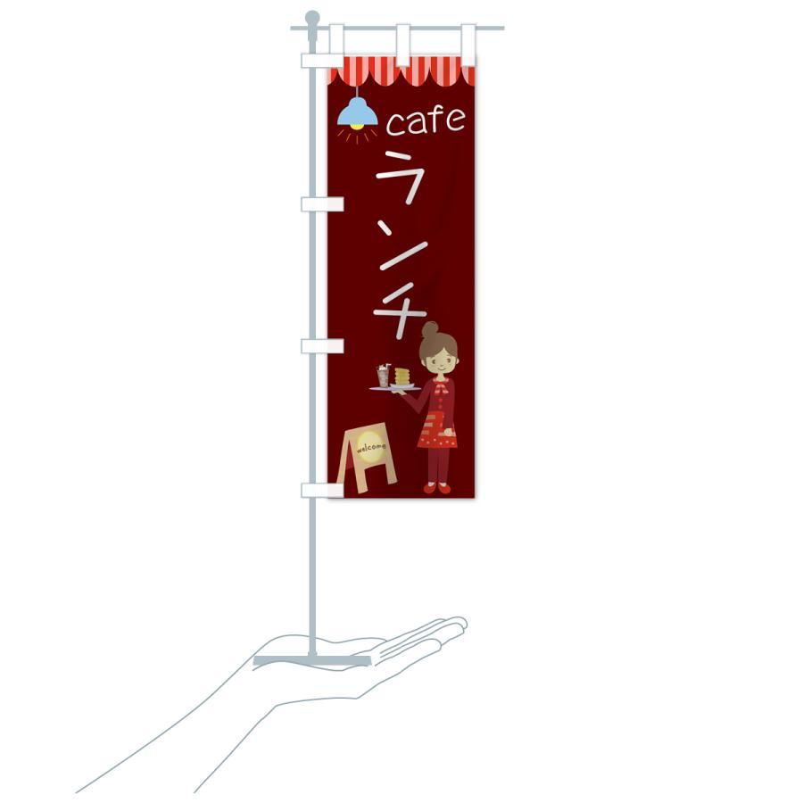 のぼり旗 カフェランチ goods-pro 19