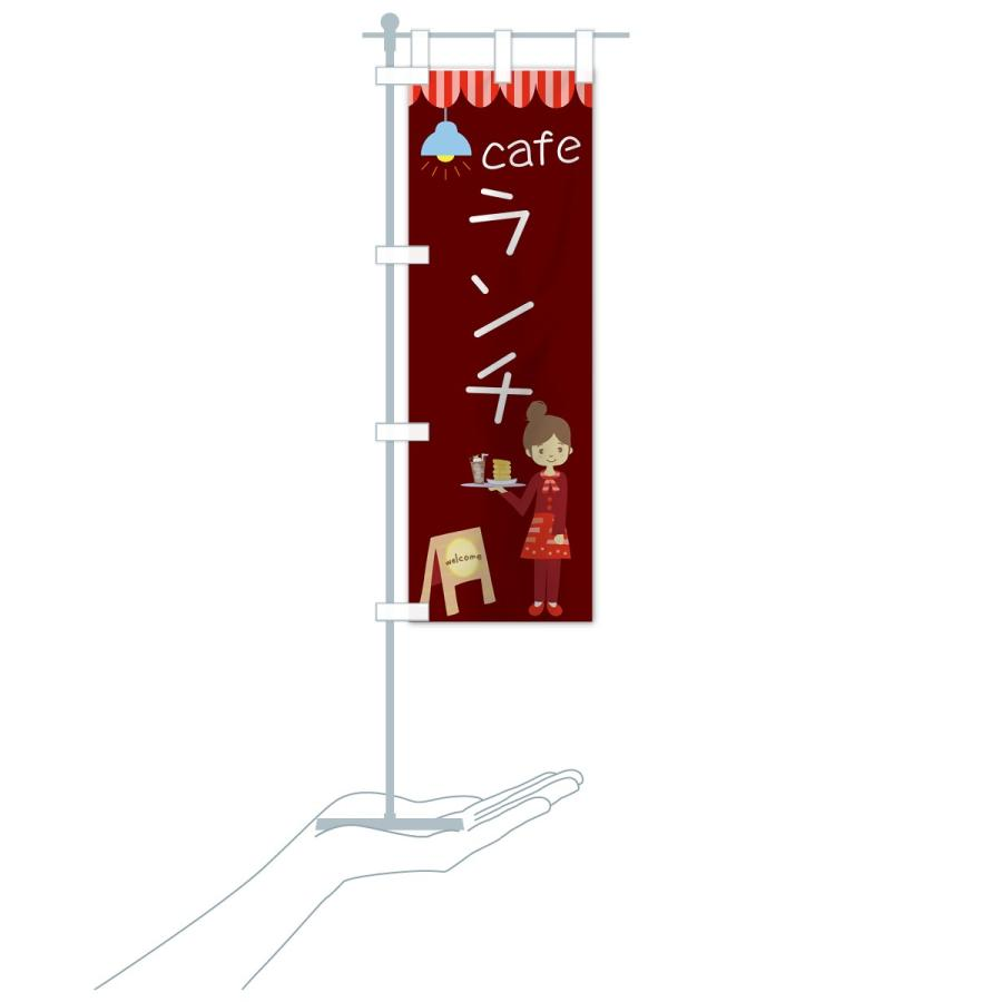 のぼり旗 カフェランチ goods-pro 20