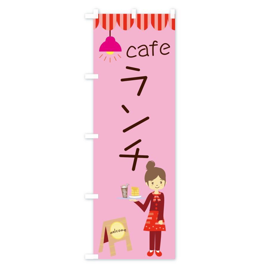 のぼり旗 カフェランチ goods-pro 03