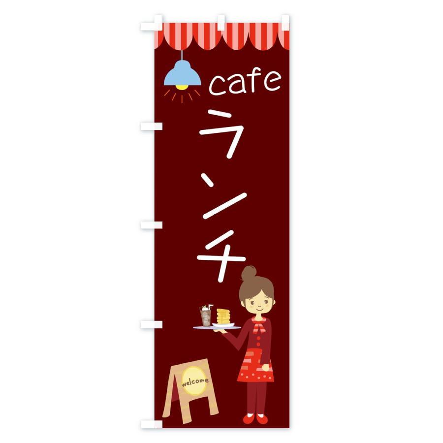 のぼり旗 カフェランチ goods-pro 04