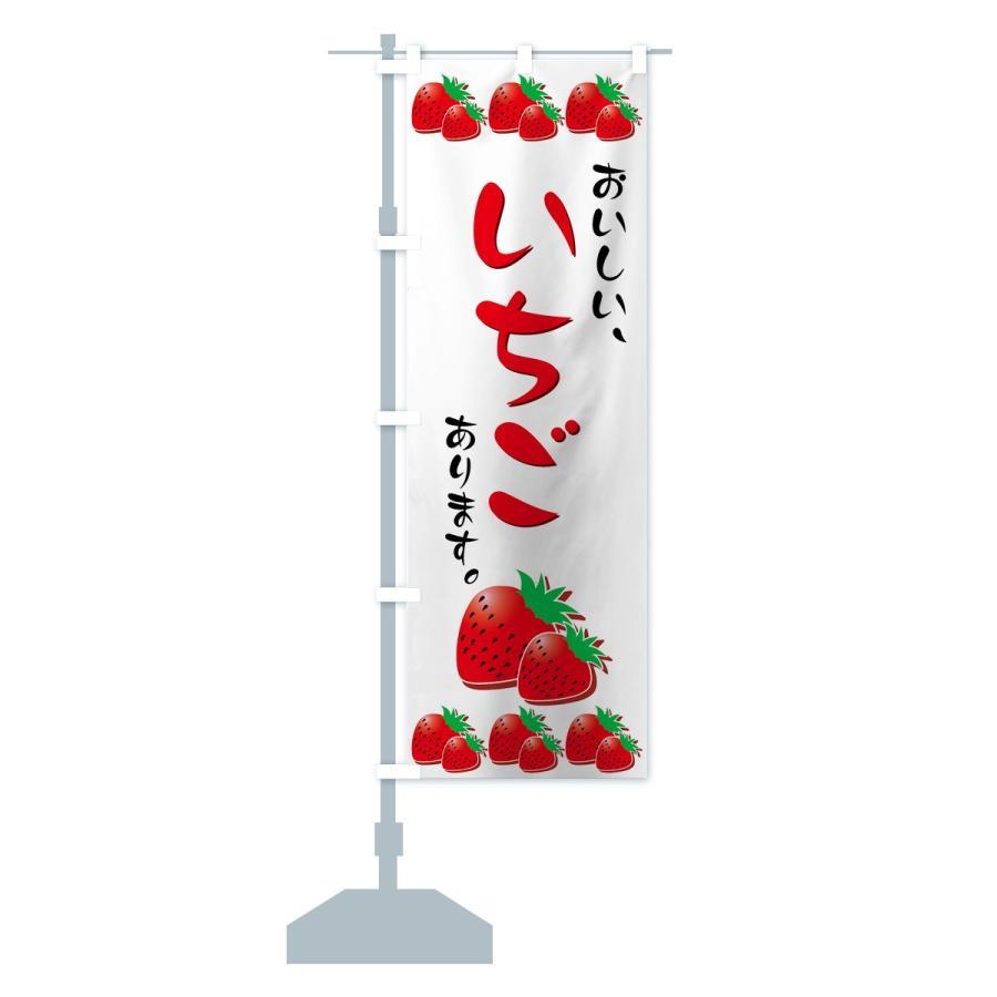 のぼり旗 いちご|goods-pro|14