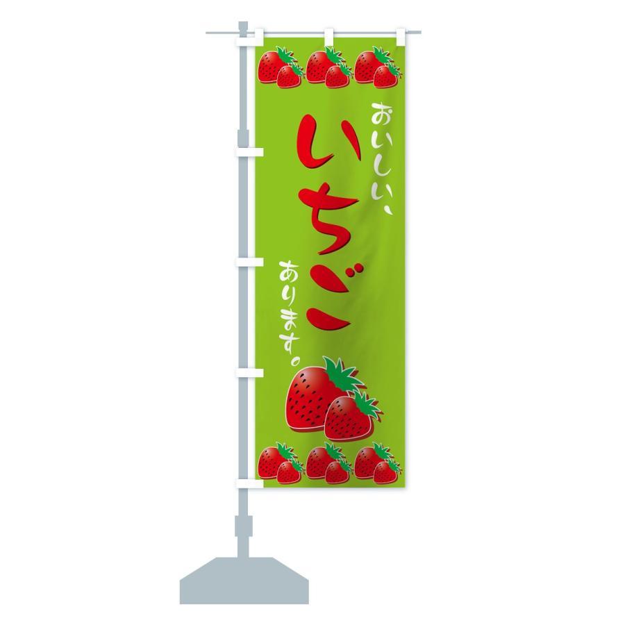のぼり旗 いちご|goods-pro|15