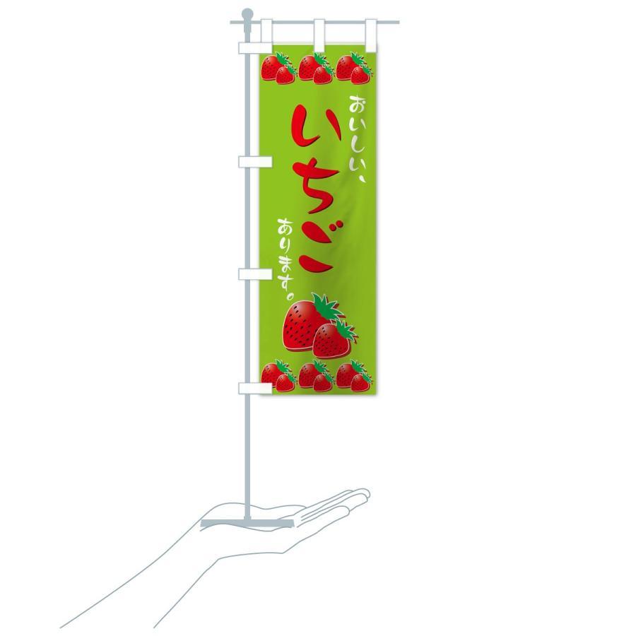 のぼり旗 いちご|goods-pro|20