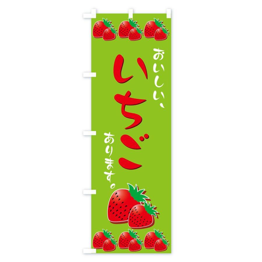 のぼり旗 いちご|goods-pro|04