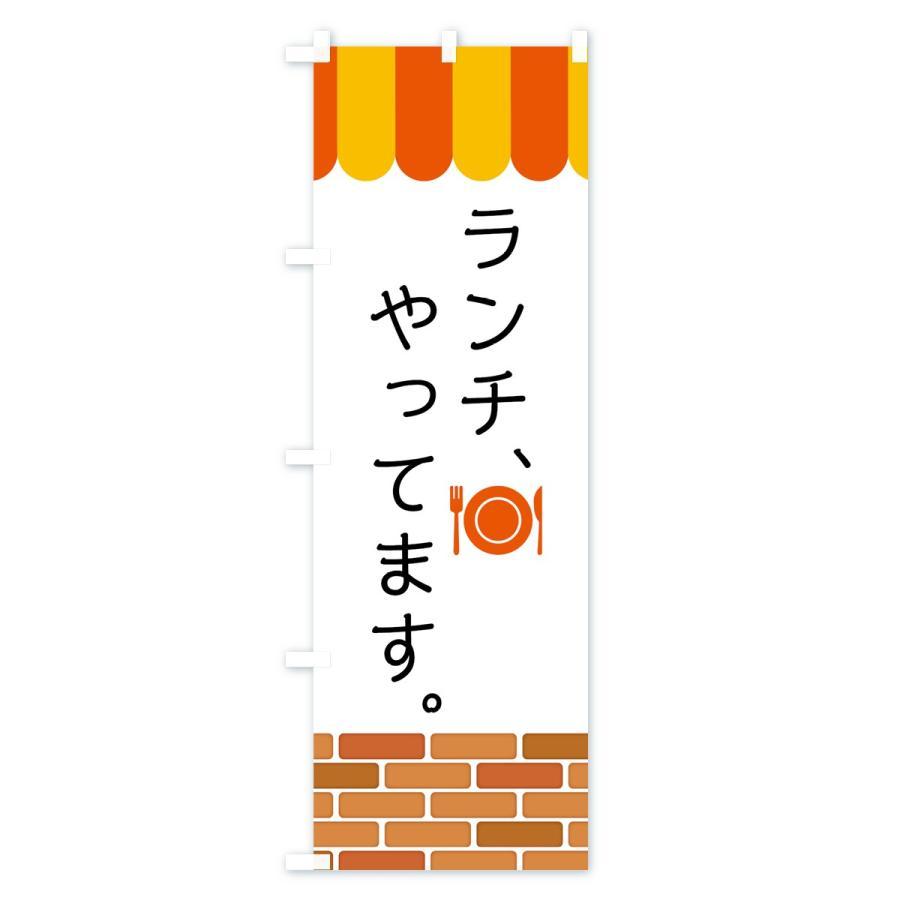 のぼり旗 ランチやってます|goods-pro|02