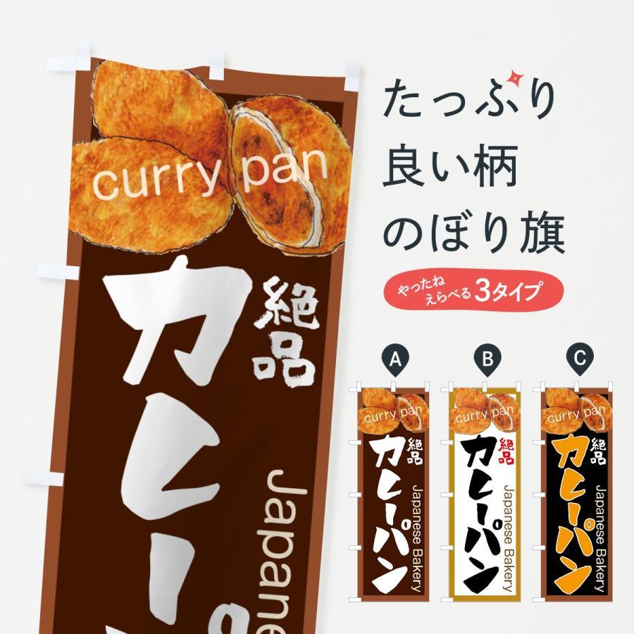 のぼり旗 カレーパン goods-pro