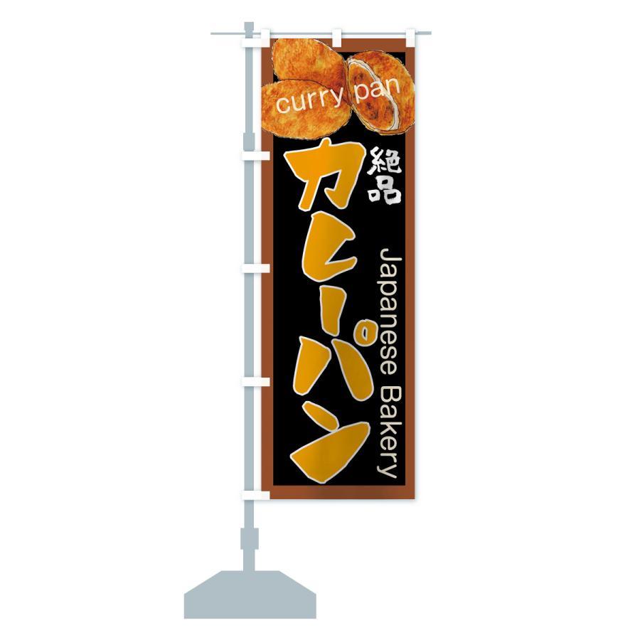 のぼり旗 カレーパン goods-pro 16