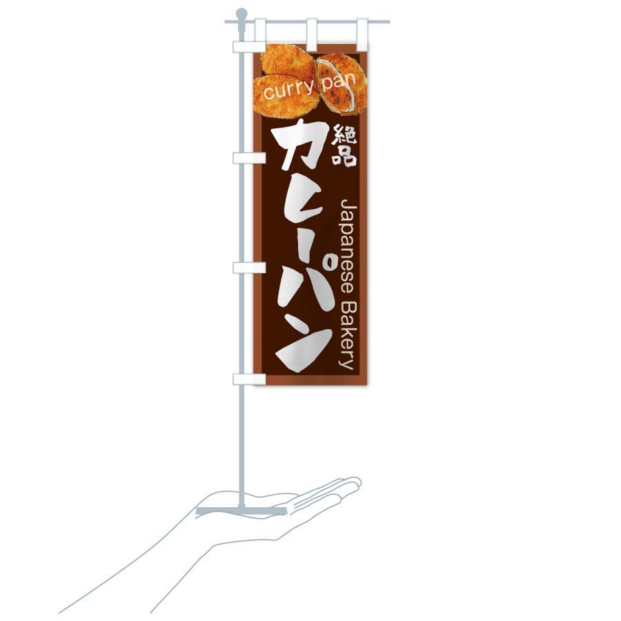 のぼり旗 カレーパン goods-pro 17
