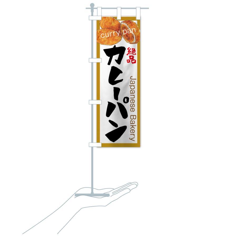 のぼり旗 カレーパン goods-pro 18