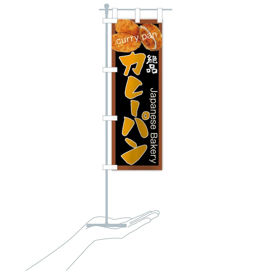 のぼり旗 カレーパン goods-pro 20