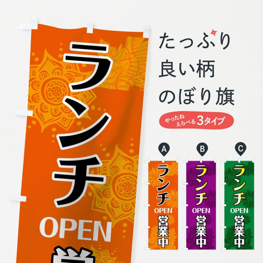 のぼり旗 ランチ営業中アジア風|goods-pro
