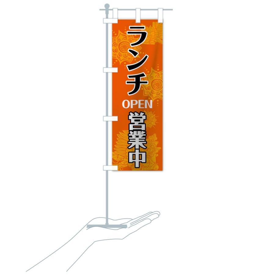 のぼり旗 ランチ営業中アジア風|goods-pro|16