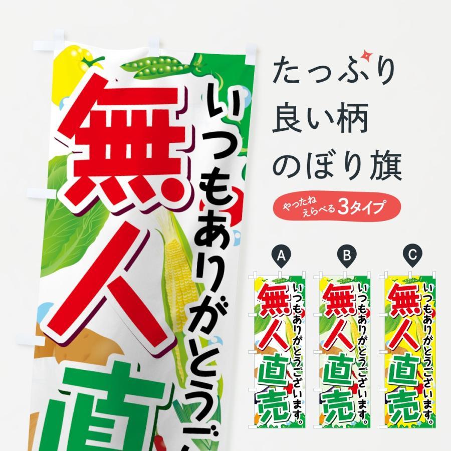 のぼり旗 野菜無人直売|goods-pro