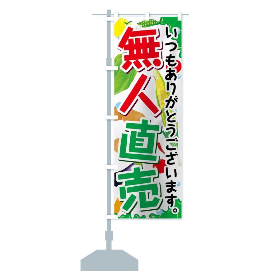 のぼり旗 野菜無人直売|goods-pro|13