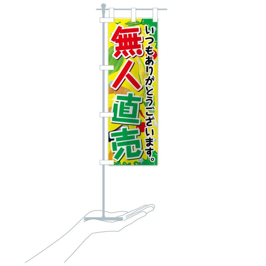 のぼり旗 野菜無人直売|goods-pro|20