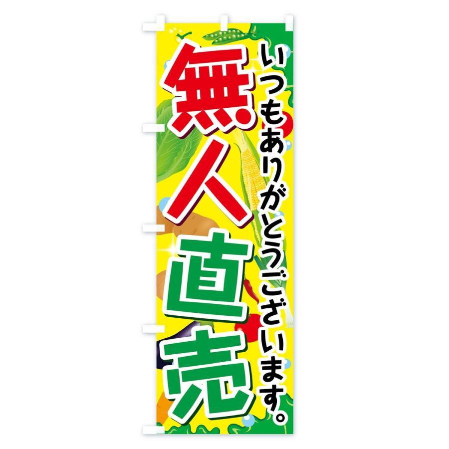 のぼり旗 野菜無人直売|goods-pro|04