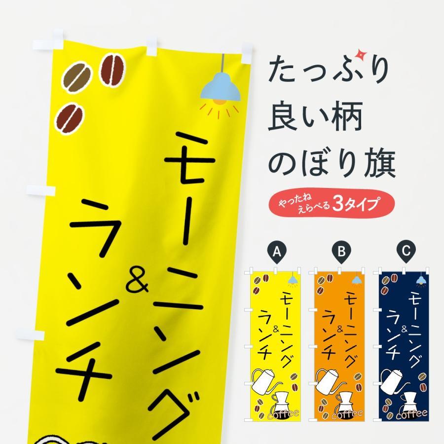 のぼり旗 モーニング&ランチ|goods-pro