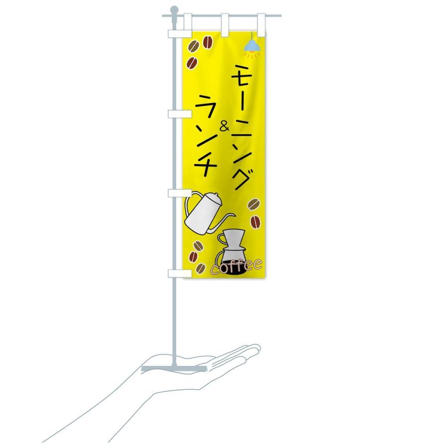 のぼり旗 モーニング&ランチ|goods-pro|16