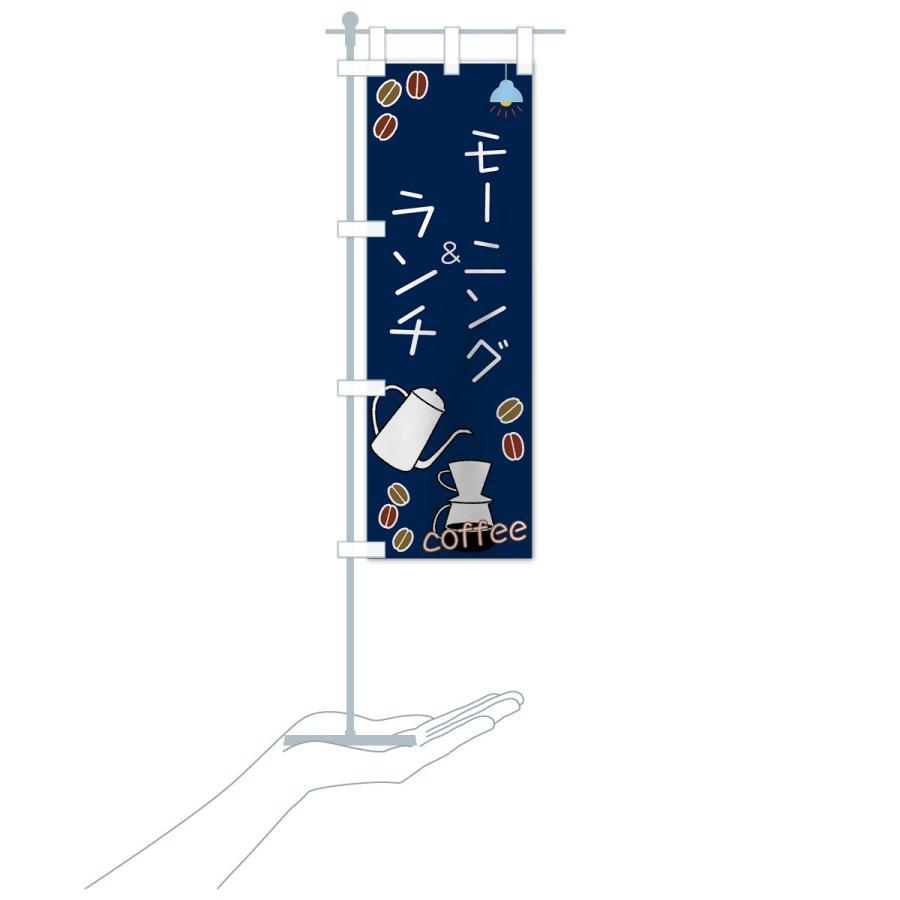 のぼり旗 モーニング&ランチ|goods-pro|18