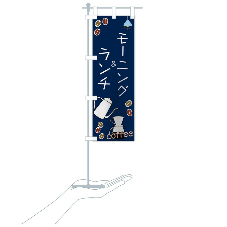 のぼり旗 モーニング&ランチ|goods-pro|20