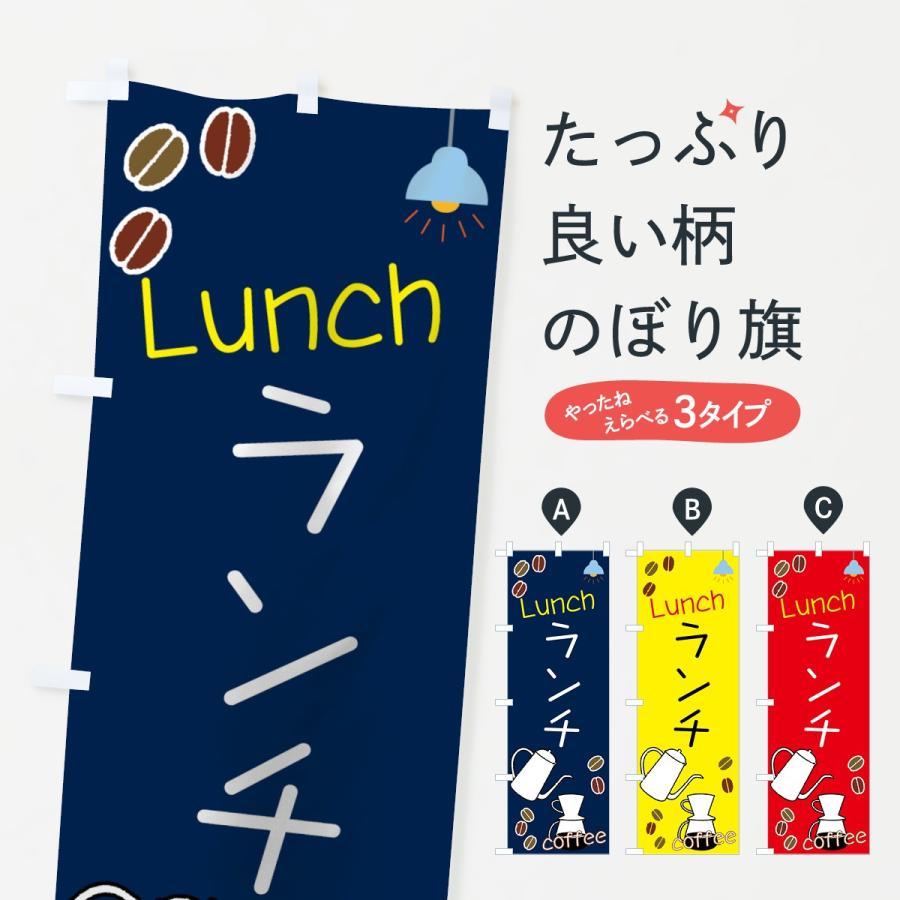 のぼり旗 ランチ goods-pro