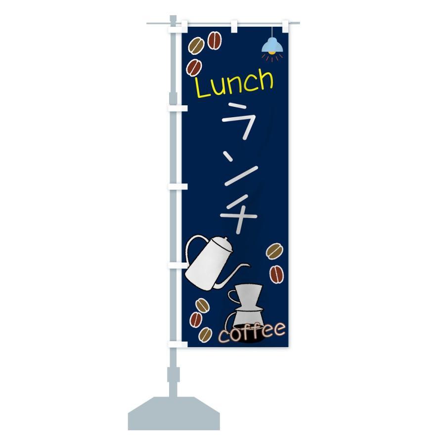 のぼり旗 ランチ goods-pro 13