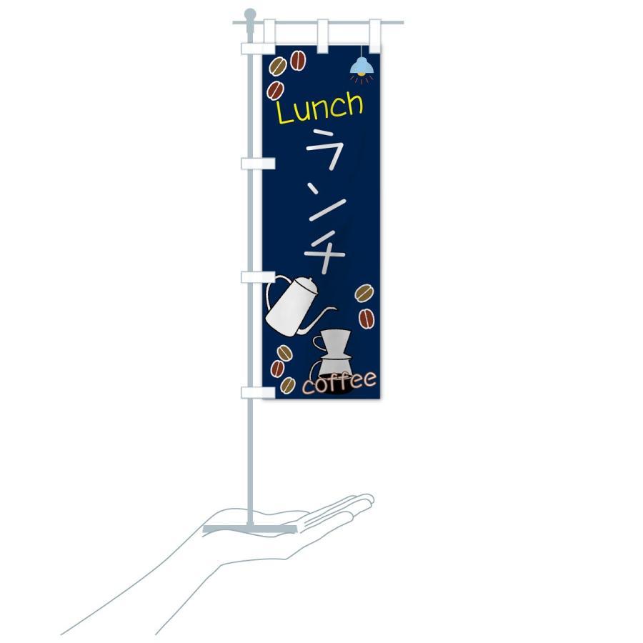 のぼり旗 ランチ goods-pro 16