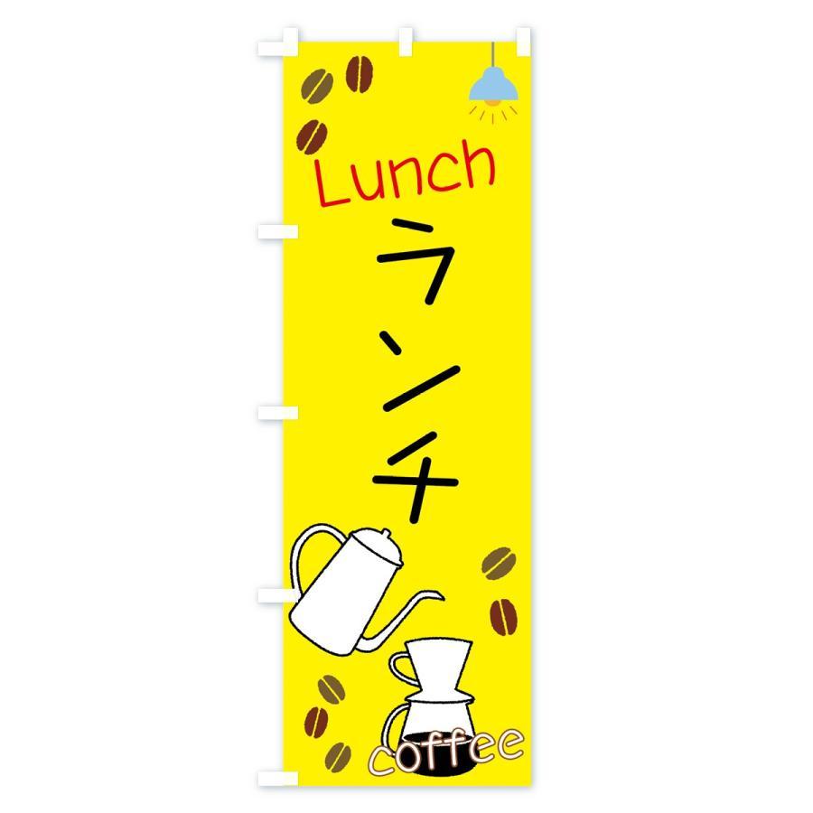 のぼり旗 ランチ goods-pro 03