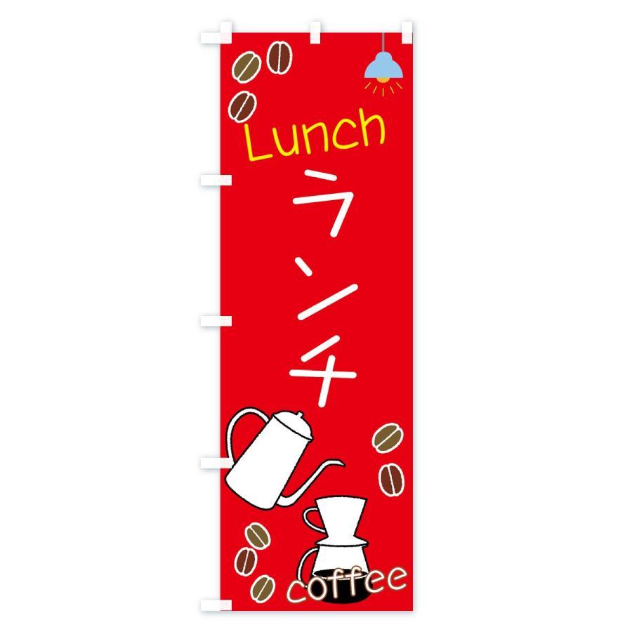 のぼり旗 ランチ goods-pro 04